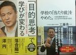 工藤勇一「目的思考」で学校が変わる.jpg