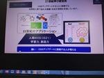 OS21,ALセミナー➁2020.04.24.jpg